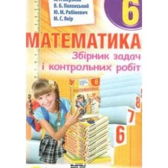 """Збірник задач Мерзяк Математика 6 клас  """"Гімназія"""""""