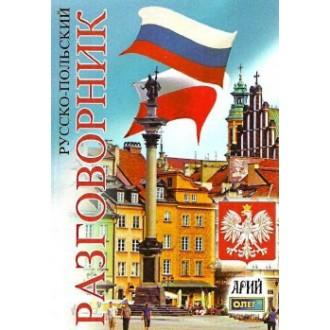 Російсько-польський розмовник