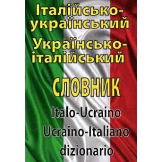 Італійсько-український, українсько-італійський словник: Понад 100000 слів
