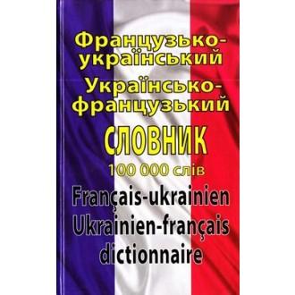 Французько-український, українсько-французький словник 100 000 слів