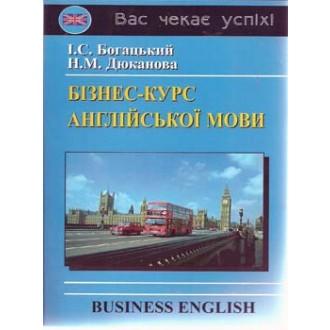 Бізнес Курс Англійської мови (український)