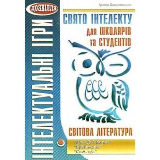 Свято інтелекту для школярів та студентів Світова література
