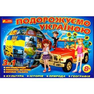 Подорожуємо Україною Настільна гра