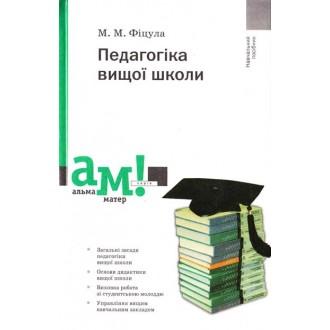 Педагогіка вищої школи підручник