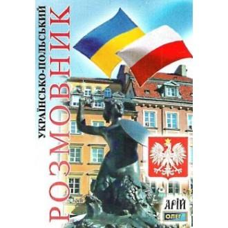 Розмовник українсько - польський