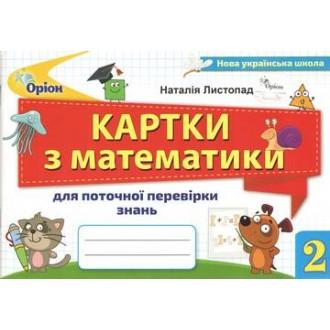 Картки з математики 2 клас Листопад НУШ