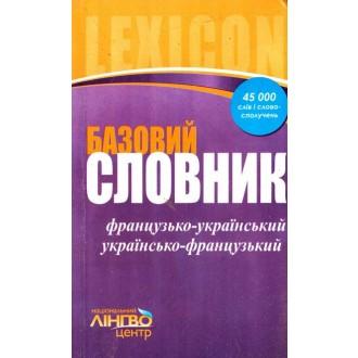 Французько-український Українсько-французький  Базовий словник