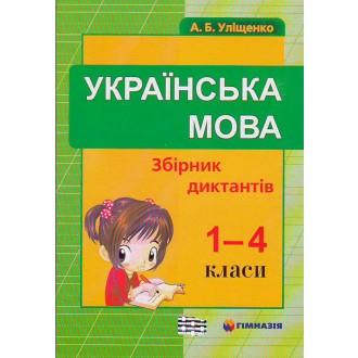 Українська мова  Збірник диктантів для 1–4 класів