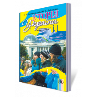Історія України, 11 кл. Рівень стандарту, академічний рівень