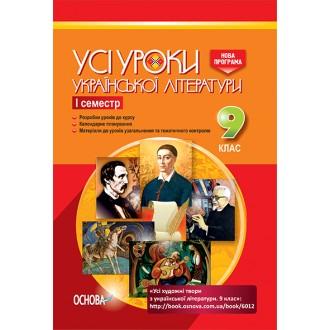 Усі уроки української літератури 9 клас 1 семестр нова програма
