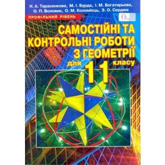 Геометрія 11 кл. Самостійні та контрольні роботи. Профільний рівень.