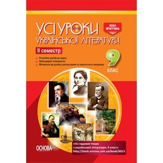 Усі уроки української літератури 9 клас 2 семестр