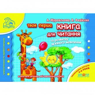 Мамина школа Твоя перша книга для читання та розвитку зв'язного мовлення