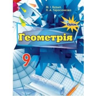 Бурда Геометрія 9 клас Підручник