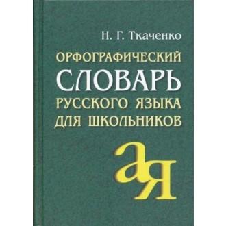 Орфографічний словник російської мови для школярів