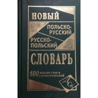 Новый польско-русский и русско-польский словарь 100 тыс.слов