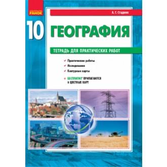 Социально-экономическая география мира 10 класс Тетрадь для практических работ Стадник