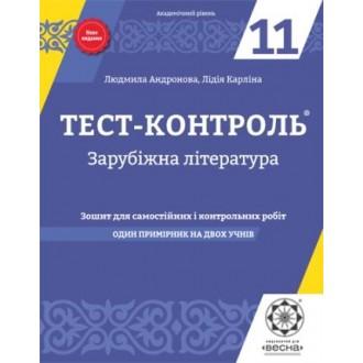 Тест-контроль  Світова література  11 клас