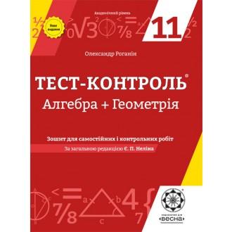 Тест-контроль Алгебра+Геометрія 11 клас Оновлена програма 2017