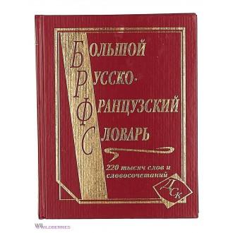 Большой русско-французский словарь 220 000 слов и словосочетаний