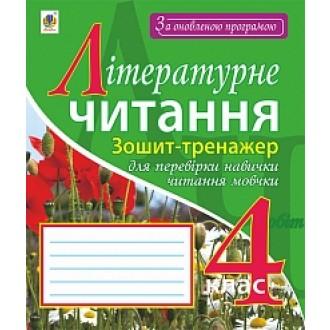 Зошит-тренажер з літературного читання 4 клас (для перевірки навички читання мовчки)