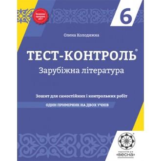 Тест-контроль Зарубіжна література 6 клас Оновлена програма 2018
