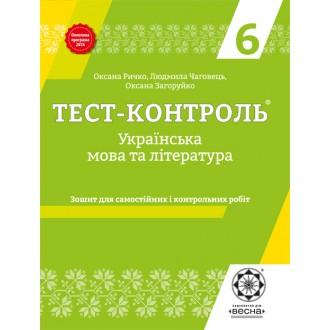 Тест-контроль українська мова та література 6 клас Оновлена програма 2018