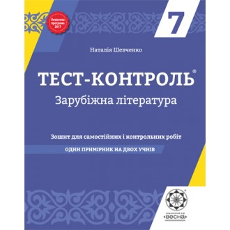 Тест-контроль Зарубіжна література 7 клас Оновлена програма 2017