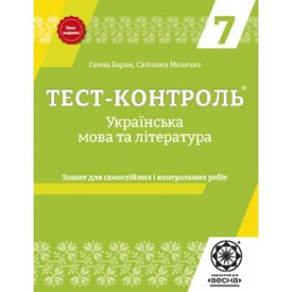 Тест-контроль українська мова та література 7 клас Оновлена програма 2018