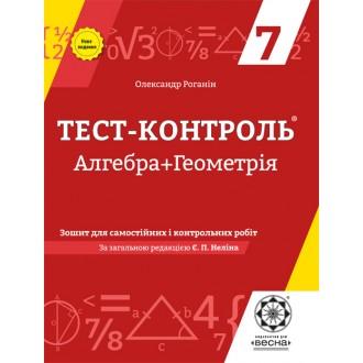 Тест-контроль Алгебра+Геометрія 7 клас Оновлена програма 2018