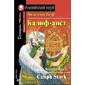 Гауф В. Каліф-лелека
