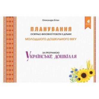 """Планування освітньо-виховної роботи з дітьми молодшого дошкільного віку за програмою """"Українське дошкілля"""