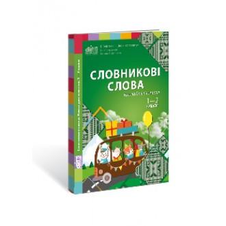 Словникові слова 1—2 класи Книга для вчителя