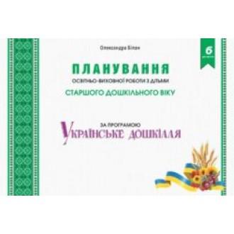 """Планування освітньо-виховної роботи з дітьми старшого дошкільного віку за програмою """"Українське дошкілля"""