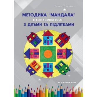 Методика Мандала в корекційно-розвитковій роботі з дітьми та підлітками