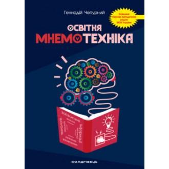 Освітня мнемотехніка Навчально-методичний посібник