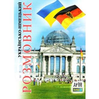 Українсько-німецький розмовник