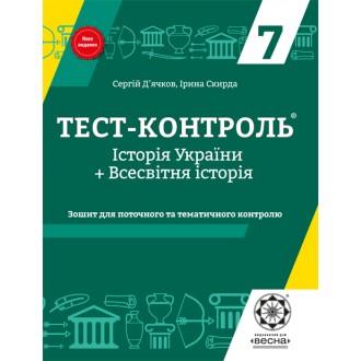 Тест-контроль Iсторія України + Всесвітня Історія 7 клас 2018