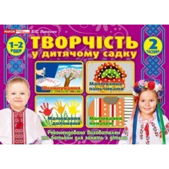 Творчість в дитячому садку 1-2 роки Частина 2