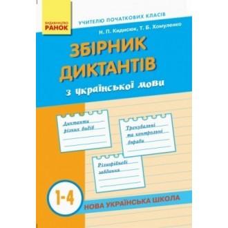 Збірник диктантів з української мови 1-4 клас