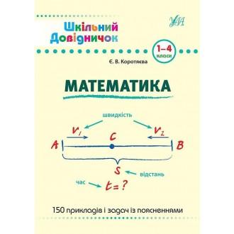 Шкільний довідничок Математика 1-4 класи