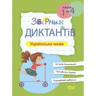 Збірник диктантів Українська мова 1-4 класи