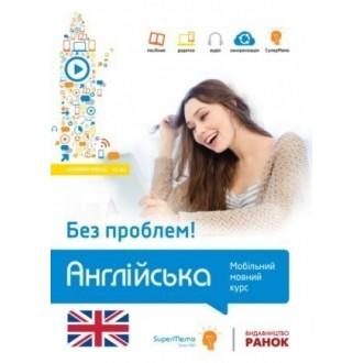 Англійська без проблем! Мобільний мовний курс Базовий рівень А1-А2