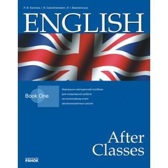 English After Classes (Старший етап загальноосвітньої школи) Методичний посібник для позакласної роботи