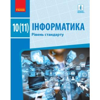 Бондаренко Інформатика 10-11 класи Підручник Рівень стандарту