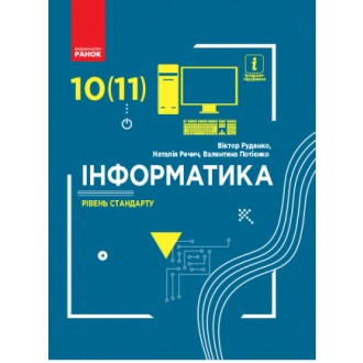 Руденко Інформатика 10-11 класи Підручник Рівень стандарту