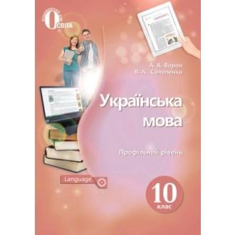 Ворон Українська мова10 клас Підручник.(профіл.рівень) 2018