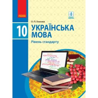 Глазова 10 клас Українська мова Підручник. Рівень стандарту