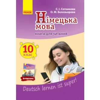 Сотникова Німецька мова 10 клас Книга для читання (10-й рік навчання, рівень стандарту)