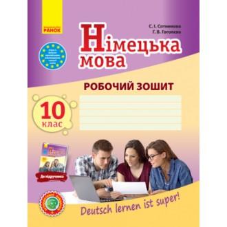 Сотникова Німецька мова 10 клас Робочий зошит (10-й рік навчання, рівень стандарту)